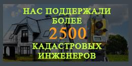 Поддержали 2500